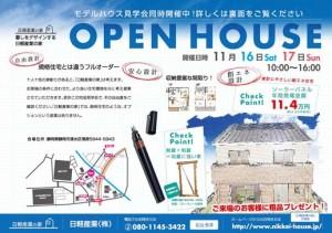 11月16日・17日|完成見学会&モデルハウス見学会開催!!