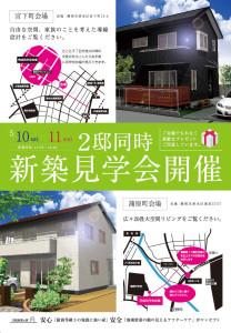 5月10日・11日2邸同時新築見学会開催!!!