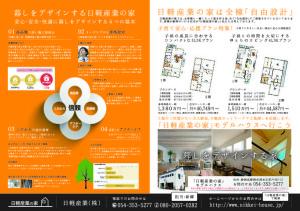 1月11日・12日・13日新築完成見学会開催!