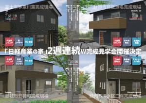 【完成見学会】日軽産業の家2週連続完成見学会開催