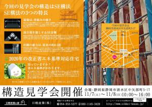 11月7日・8日に構造見学会実施